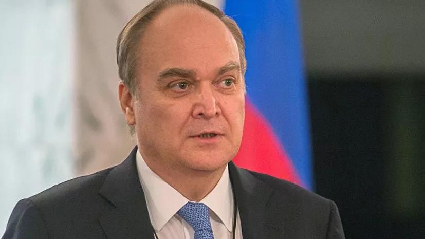 Антонов оценил касающиеся русской культуры обвинения американских СМИ