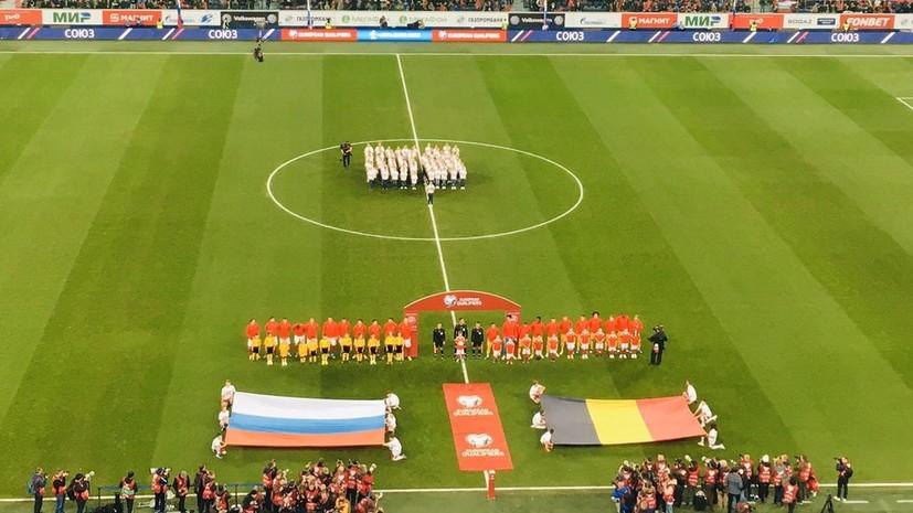 Сборная России уступила команде Бельгии в отборочном матче ЧЕ-2020
