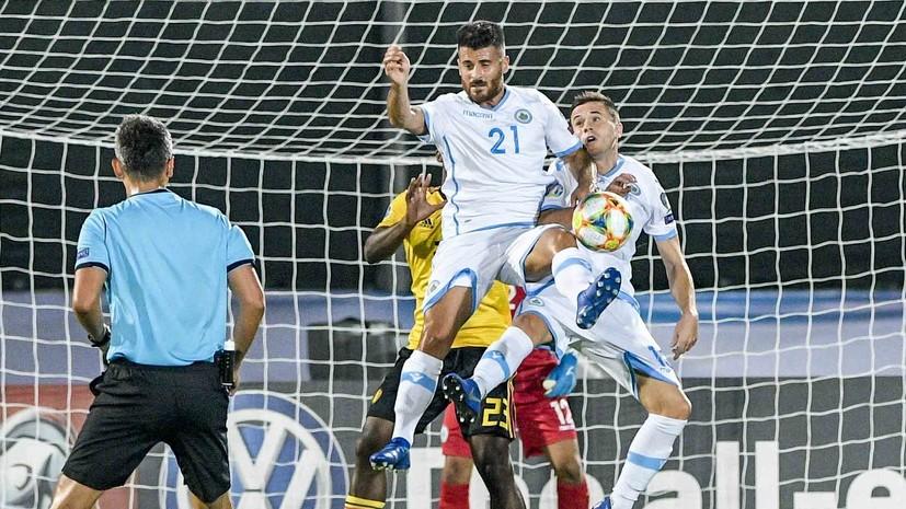 Сборная Сан-Марино забила первый за два года мяч в официальном матче