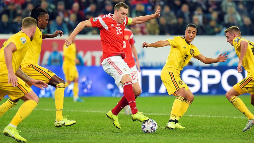 Окончание победной серии: сборная России уступила команде Бельгии в матче квалификации Евро-2020