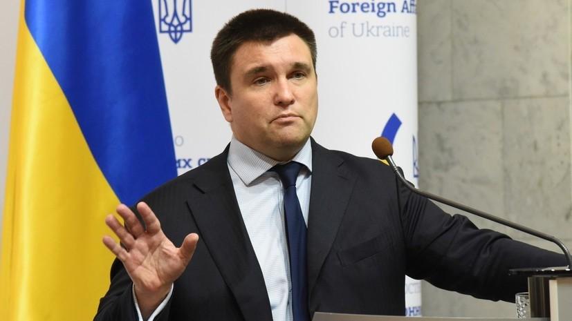 В Совфеде оценили заявление Климкина о разведении сил в Донбассе