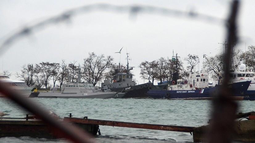В Госдуме рассказали о процессе передачи Украине задержанных кораблей