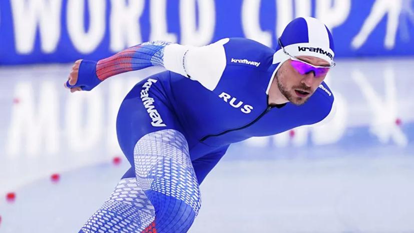 Юсков завоевал серебро на 1500 м в рамках этапа КМ по конькобежному спорту