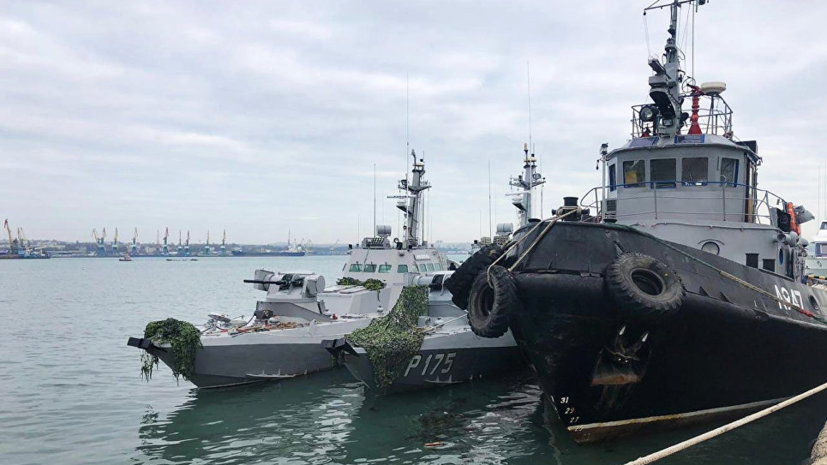 В МИД России прокомментировали процесс возвращения кораблей Украине