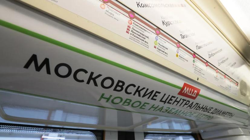 Власти Москвы и Подмосковья утвердили цену абонементов на МЦД
