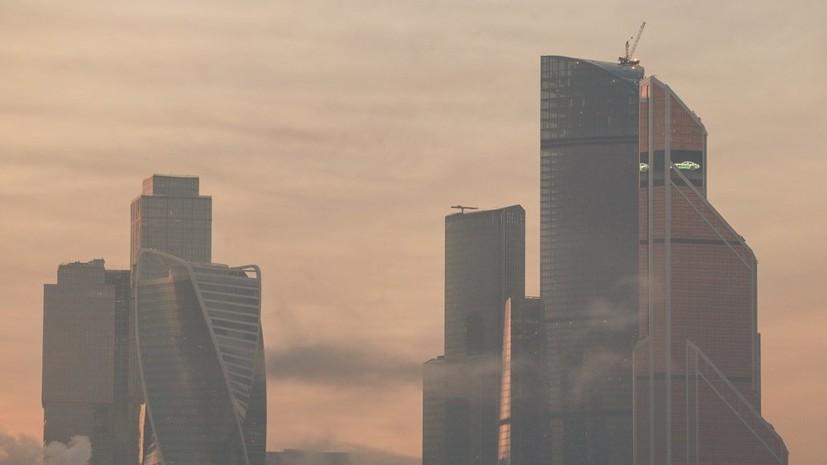 В ЦОДД предупредили жителей Москвы о тумане