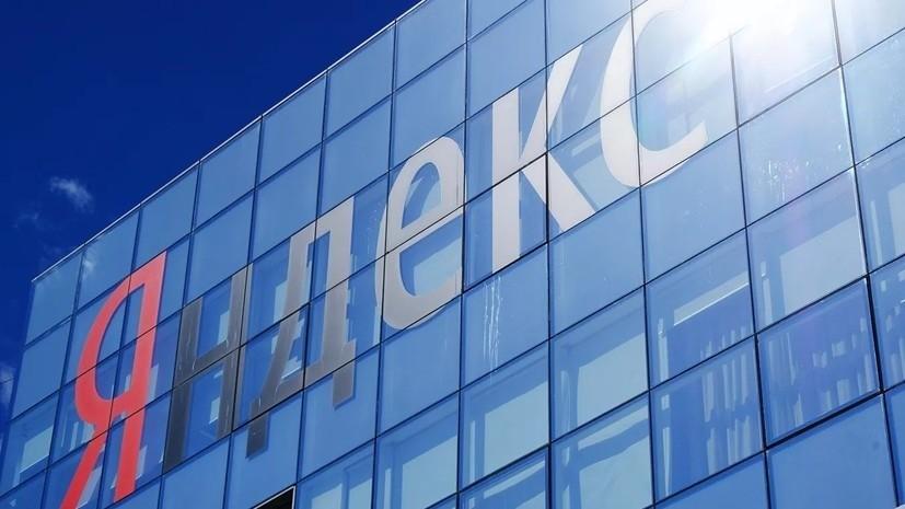 «Яндекс» планирует поменять структуру управления