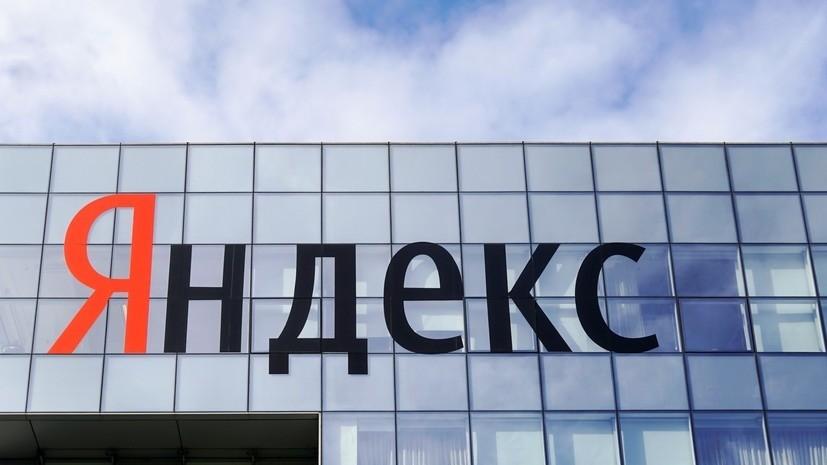 В Кремле прокомментировали корпоративные изменения в «Яндексе»