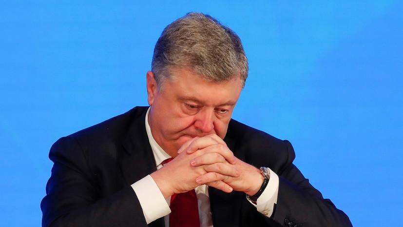 ГБР предложило привлечь Порошенко к уголовной ответственности