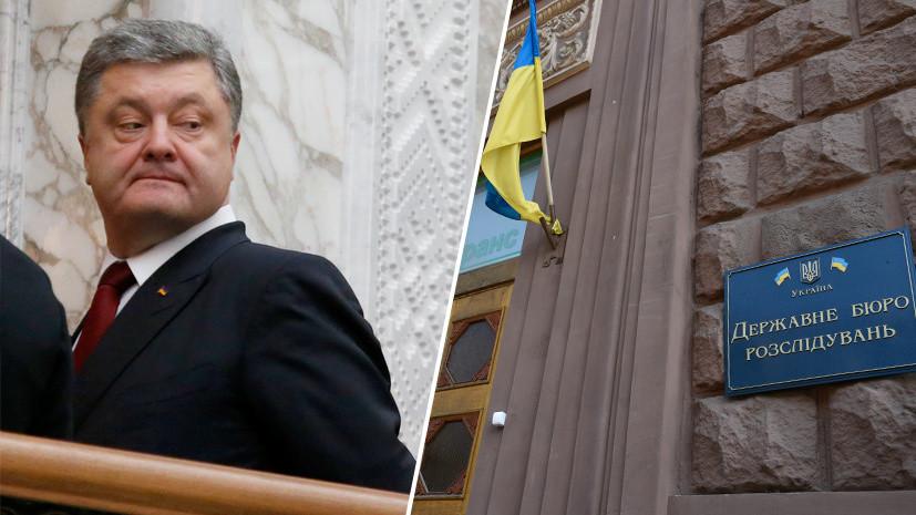 «Идёт игра»: к чему может привести возможное уголовное преследование Порошенко на Украине