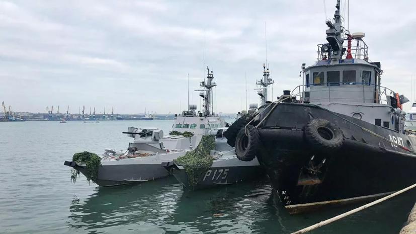 В ВМС Украины подтвердили получение от России трёх кораблей