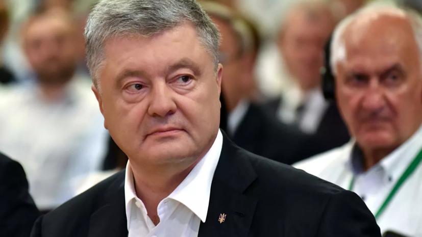 Порошенко обвинил Россию в планах ГБР снять с него неприкосновенность