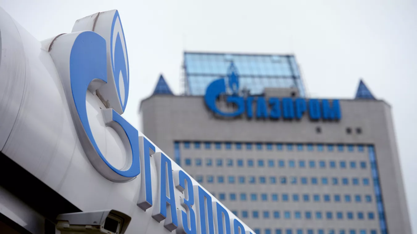 «Газпром» направил «Нафтогазу» предложение по транзиту газа