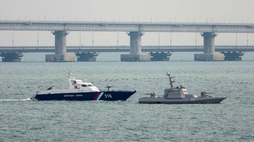 В Совфеде оценили возврат Украине задержанных кораблей