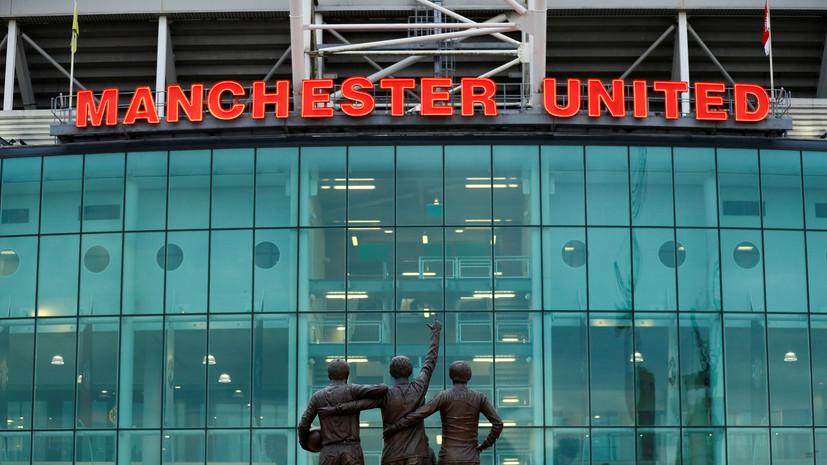 Долги «Манчестер Юнайтед» возросли до £384 млн