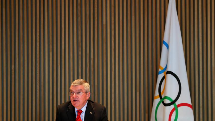 Глава МОК не хотел бы полного отстранения россиян от ОИ-2020