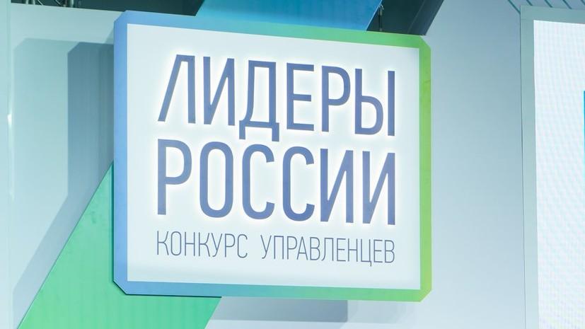 Финалист конкурса «Лидеры России» рассказал о проекте «Чек-лист здоровья»