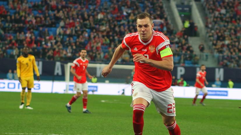 Дзюба рассказал, что чувствует, выходя на поле капитаном сборной России