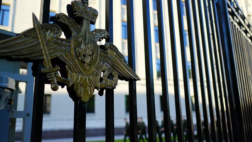 В Минобороны ответили на слова главы МИД Турции об «обещаниях России»