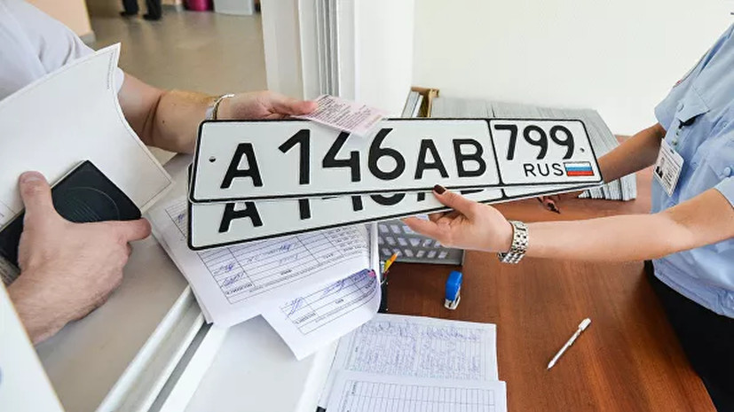 В Национальном автомобильном союзе оценили идею ввести систему продажи «красивых» автономеров