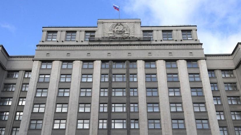 Госдума приняла во втором чтении законопроект о физлицах-иноагентах