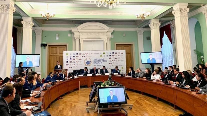 В Москве прошёл III Глобальный форум молодых дипломатов