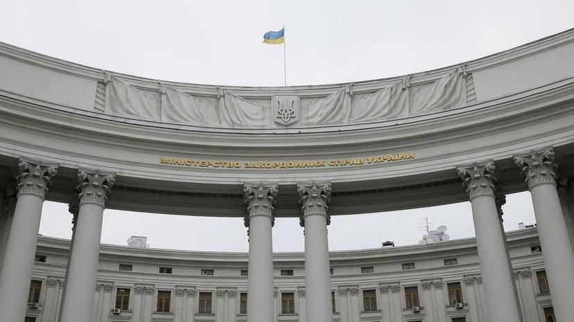 МИД Украины заявил о готовности к компромиссу на нормандском саммите