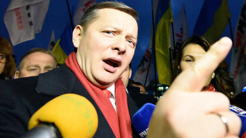В Киеве суд отпустил на поруки Ляшко