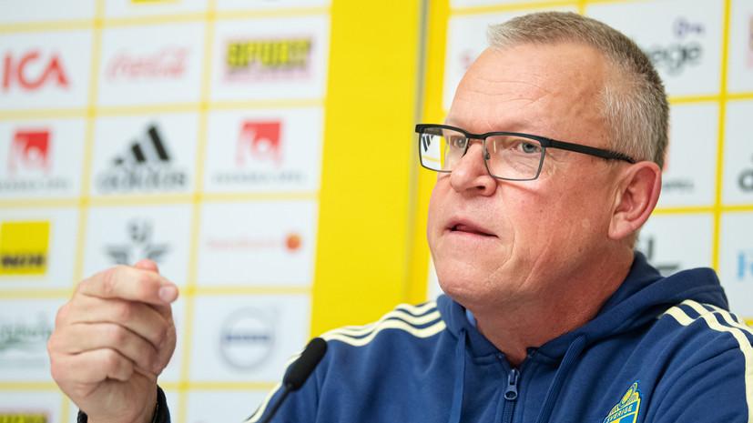 СМИ: «Зенит» заинтересован в приглашении главного тренера сборной Швеции