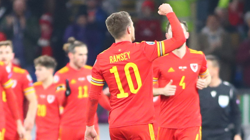 Сборная Уэльса одержала победу над Венгрией и квалифицировалась на Евро-2020
