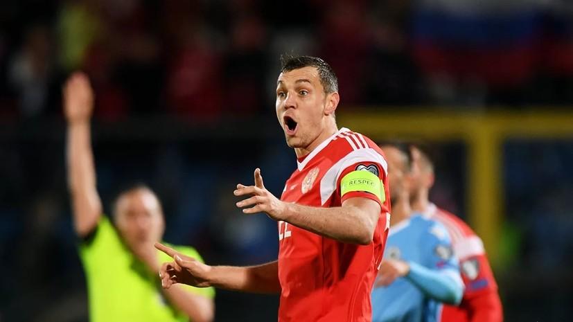 СМИ: Болельщики сборной России оскорбляли Дзюбу на матче с Сан-Марино