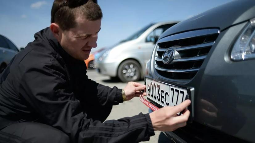 Эксперт оценил идею введения официальной продажи «красивых» автономеров в России