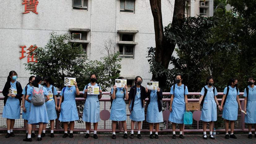 Закрытые из-за беспорядков в Гонконге школы возобновили работу