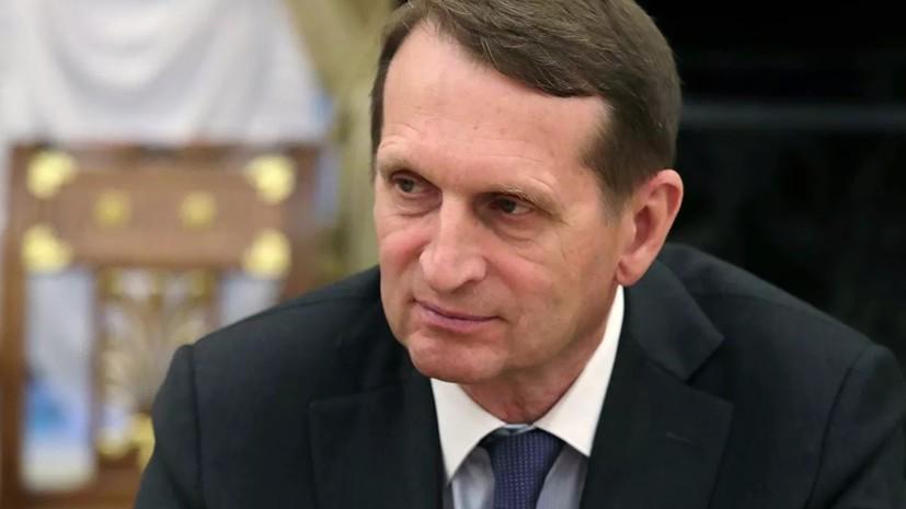 Нарышкин сообщил о сотрудничестве разведок России и США