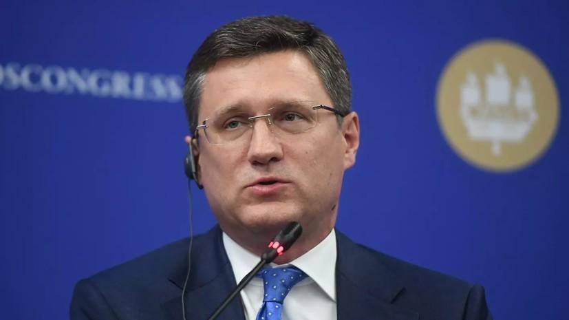 Новак заявил об обсуждении с Украиной прямых поставок газа