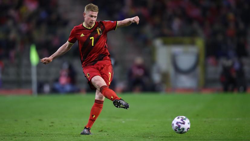 Де Брёйне недоволен, что Бельгия уже знает соперников по Евро-2020