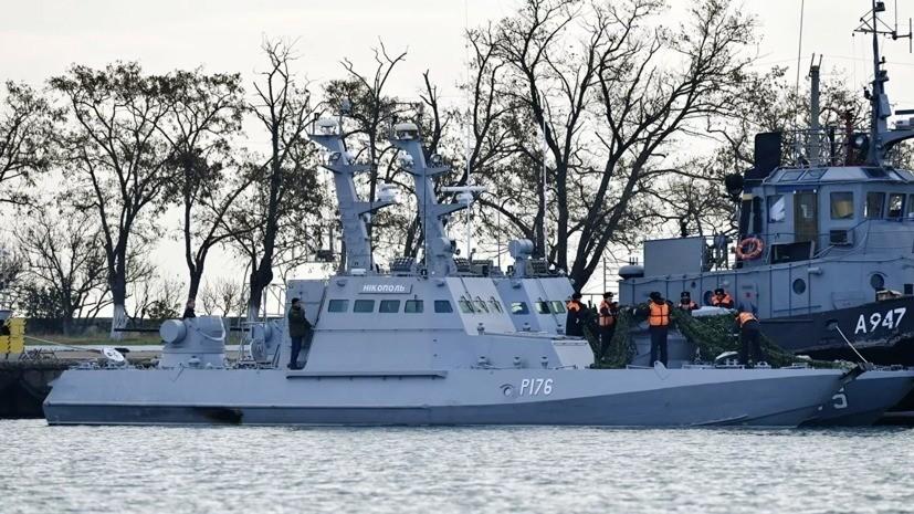 В ВМС Украины рассказали о пропаже унитазов с задержанных кораблей