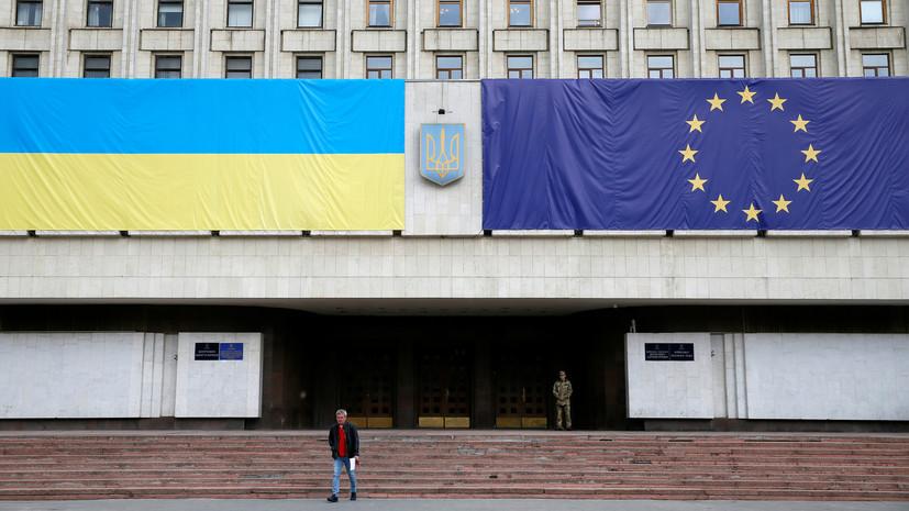 «Выдаст за большой успех»: как Киев пытается пересмотреть условия ассоциации с Евросоюзом