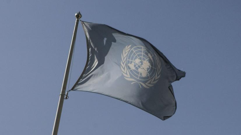 Комитет ГА ООН призвал США оперативно выдавать визы дипломатам