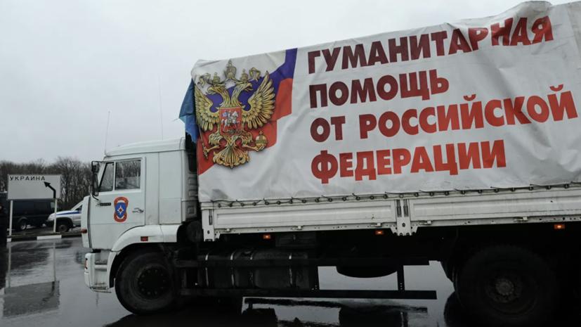 В Донбасс прибыл гуманитарный конвой МЧС России