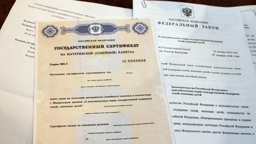 Россияне рассказали, на что планируют потратить материнский капитал
