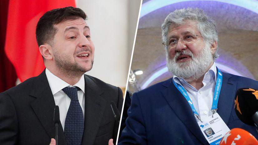 «Немного театрально»: как Зеленский и Коломойский поспорили о внешнеполитическом курсе Украины