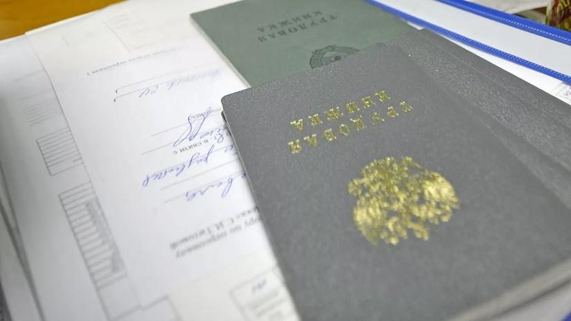 Госдума приняла во втором чтении проект об электронных трудовых книжках
