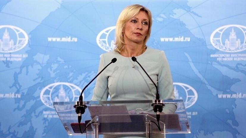 Захарова прокомментировала сообщения о российском «шпионе» в Сербии