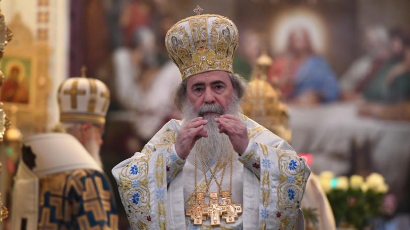 «Важно с точки зрения политических реалий»: зачем иерусалимский патриарх организовывает всеправославную встречу в Аммане
