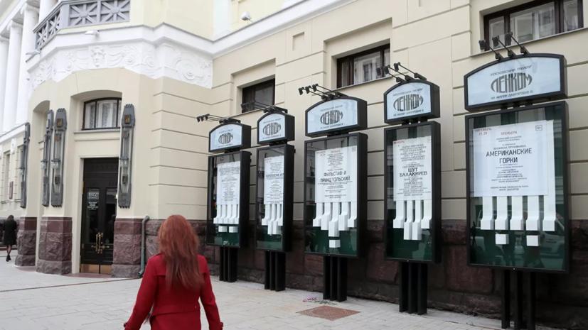 Театру«Ленком» в Москве присвоили имя Марка Захарова