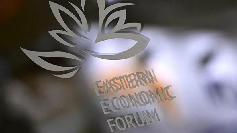 Завершилось заседание Оргкомитета ВЭФ-2020