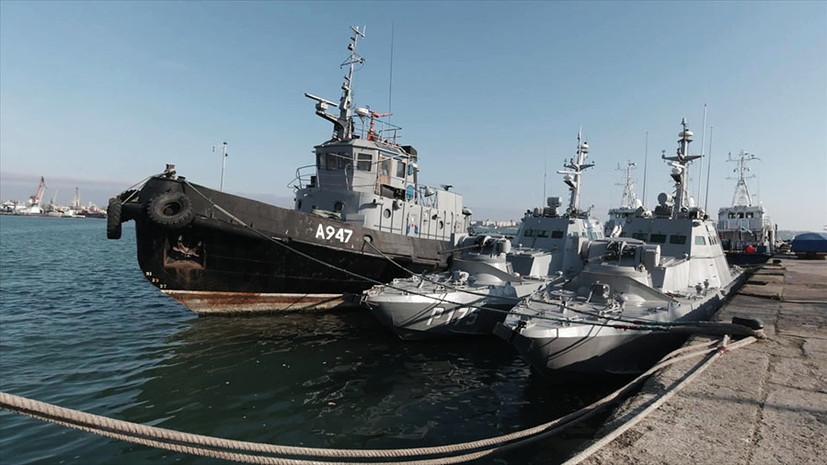 «Нет предмета для спора»: каковы шансы Киева получить компенсацию за инцидент в Керченском проливе