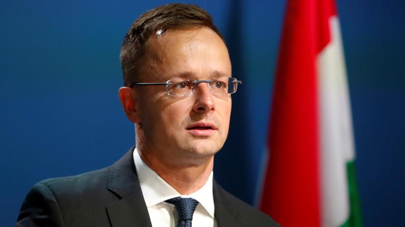 Глава МИД Венгрии планирует приехать в Москву на 9 Мая