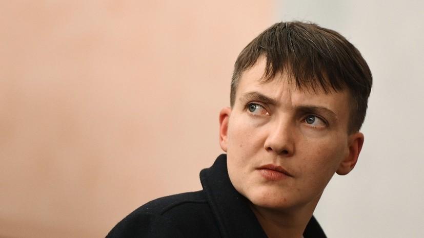 Политолог оценил слова Савченко о возможности исчезновения Украины